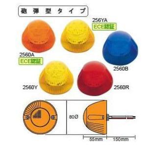 トラック用LEDサイドマーカーランプ アンバー(2560A)/イエロー(256YA)/赤(2560R)24V砲弾型 日星工業(hita)|aida-sangyo