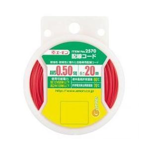 AVS0.50sq/20m 配線コード赤色(品番2570)/黒色(品番2571)amon|aida-sangyo
