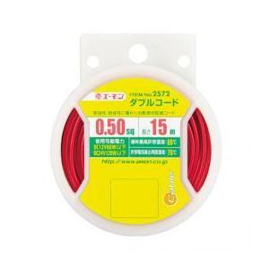 赤/黒・0.50sq/15m巻ダブル(平行線)自動車用配線コード(2572)amon|aida-sangyo
