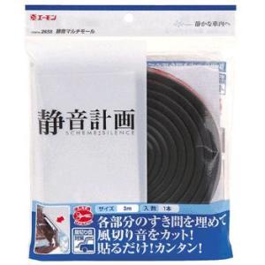 静音計画マルチモール各部のすきまを埋めて風切り音をカット(品番2658)エ―モン aida-sangyo