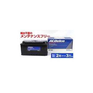 27-85(53030)AcDelco欧州車用バッテリー(nbc)|aida-sangyo