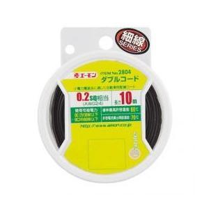 0.2sq(AWG24)10m黒/黒白ダブルコード【品番2804】amon|aida-sangyo