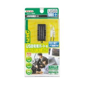 USB電源ポート・DC12V車専用・出力電圧:DC5V【品番2880】amon aida-sangyo