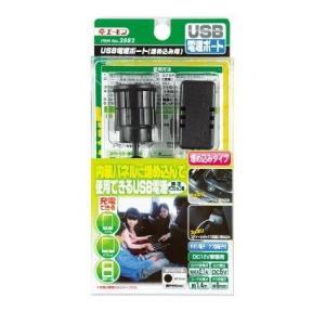 DC12V車専用USB電源ポート(埋め込み用)(2882)エーモン工業 aida-sangyo