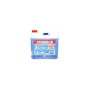 住宅用凍結防止剤 5L不凍液・凍ランブルー(品番41-051)古河薬品|aida-sangyo