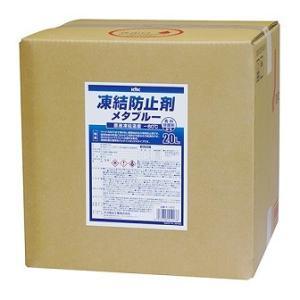 凍結防止剤-60℃希釈可能メタリックブルー 20L(品番41-203)古河薬品|aida-sangyo