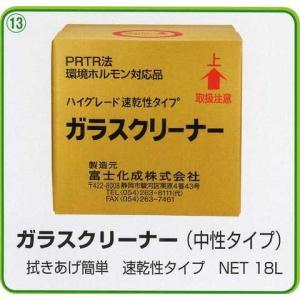 ガラスクリーナー速乾性18L 環境ホルモン対応品(品番4103)富士化成|aida-sangyo
