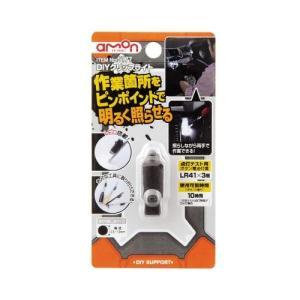 色々な工具や場所に取り付けて使える便利なクリップライト(品番5177)エーモン|aida-sangyo