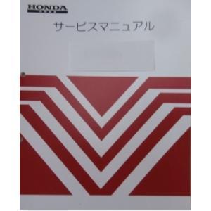 ホンダ 電動車モンパル(ML100)用サービスマニュアルブック(60V0201)|aida-sangyo