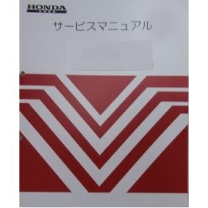 ホンダ 電動車モンパル(ML200)用サービスマニュアルブック(60V1700)|aida-sangyo