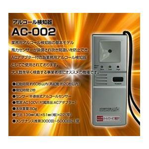 業務用アルコール検知器アルコール濃度(0〜2.00mg/L)をLEDに表示(AC-002)東洋マーク(emp)|aida-sangyo