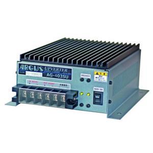 アップバーター直流電圧変換器(DC12V→DC24V定格出力200W/最大出力:400W)(品番AG-403SU)argus|aida-sangyo