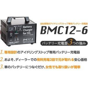 アイドリングストップ車用バッテリー充電器AC100V⇒DC12V6A(品番BMC12-6)アルプス計器|aida-sangyo