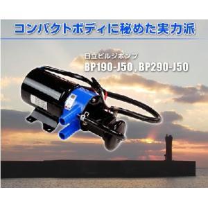 小型船舶用 自動排水ビルジポンプDC12V BP190-J50(BP190C-30)/DC24V BP290-J50(BP290C-30)日立オート aida-sangyo