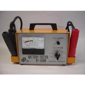 12Vバッテリー容量21〜160Ah用 バッテリーテスター(BT-300B)GSユアサ|aida-sangyo