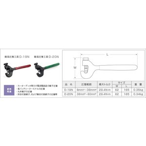 簡易圧着工具(範囲:38mm2〜60mm2)D-20N(日立オート)|aida-sangyo
