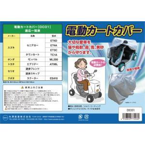 電動カートカバー・ススキ・ホンダ・トヨタ・セリオ・クボタ用(DC01)矢澤産業(emp) aida-sangyo