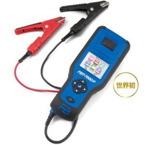 「カラーディスプレイ」搭載自動車用バッテリーテスター「FBT-7000P」(1178-002001-00)古河電池|aida-sangyo