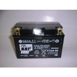 FT12A-BS(YT12A-BS) 古河電池バッテリー|aida-sangyo