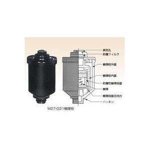 CS-130E〜900E/HS-150E〜1200E/PS-190E〜840E(M27-G21)旧GS触媒栓(miya)|aida-sangyo