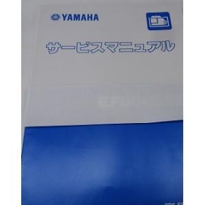 ヤマハ発電機 EF1800iS用サービスマニュアルブック(qevclt000028)