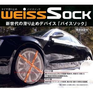 バイセンフェルス バイスソック(WeissSock)タイヤ滑り止めカバー(品番:WSK-S90/WSK-S92/WSK-S93/WSK-S95)(emp)|aida-sangyo