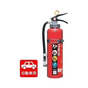 ヤマト YPM-10自動車用ABC粉末消火器10型加圧式自動車用ブラケット付・リサイクルシール付(izu) aida-sangyo