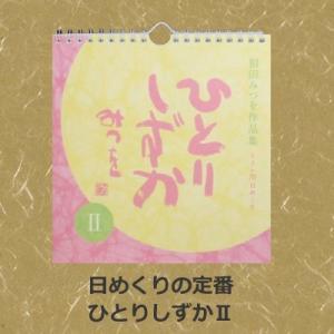 心の暦 日めくり ひとりしずかII|aidaya-honpo