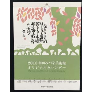 相田みつを 2018年 レギュラーサイズカレンダー|aidaya-honpo