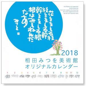 相田みつを  2018年中型カレンダー|aidaya-honpo