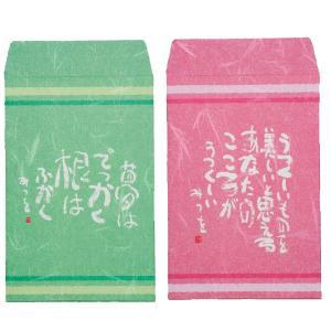 相田みつを ぽち袋 うつくしいものを&夢はでっかく|aidaya-honpo