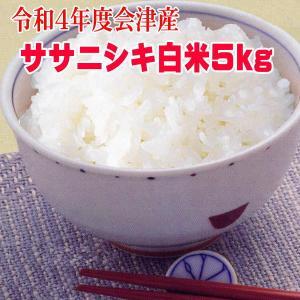クーポン利用で10%off ササニシキ5kg(キロ) 平成30年 会津産 送料無料 さっぱりした食感 「ふくしまプライド。体感キャンペーン(お米)」|aidu-kanehati-kome