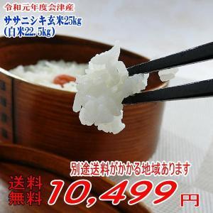 クーポン利用で10%off ササニシキ 玄米 25kg 30年 会津産 送料無料 玄米25kg (白米22.5kg )|aidu-kanehati-kome