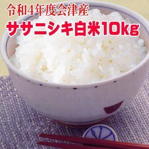 クーポン利用で10%off ササニシキ 10kg 平成30年 会津産 送料無料  (小分け 5kgx2) 「ふくしまプライド。体感キャンペーン(お米)」|aidu-kanehati-kome
