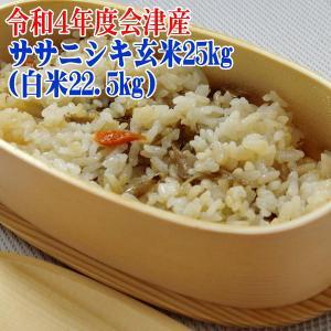 クーポン利用で10%off 平成30年 会津産 ササニシキ 玄米 25kg 送料無料  (白米22.5kg) 「ふくしまプライド。体感キャンペーン(お米)」|aidu-kanehati-kome