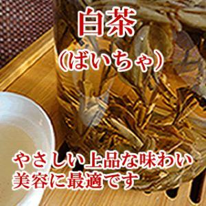 白茶 (ばいちゃ)50g|aidunomegumi