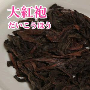 大紅袍(だいこうほう)10g|aidunomegumi