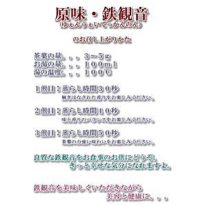 原味・鉄観音茶10g|aidunomegumi|02