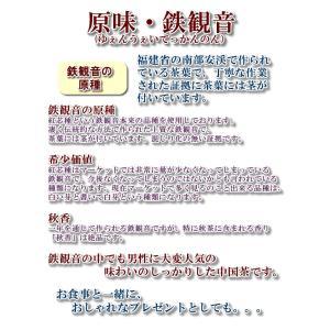 原味・鉄観音茶10g|aidunomegumi|03