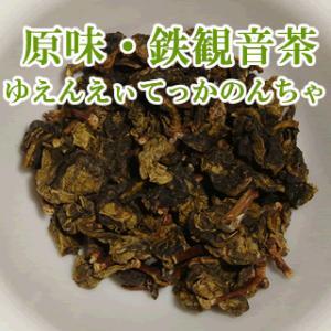 原味・鉄観音茶50g|aidunomegumi