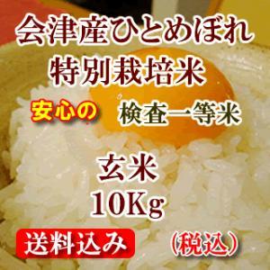 令和元年 福島県会津産ひとめぼれ(特別栽培米) 玄米10kg(精米無料)|aidunomegumi