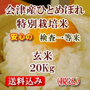 令和元年 福島県会津産ひとめぼれ(特別栽培米)  玄米20kg(精米無料)|aidunomegumi