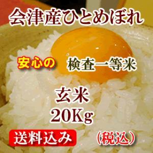 令和元年 福島県会津産ひとめぼれ 玄米20kg(精米無料)|aidunomegumi