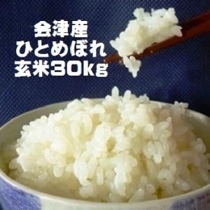 【ふくしまプライド。対象商品】H29 会津産ひとめぼれ 玄米30kg(白米27kg)|aidunomegumi