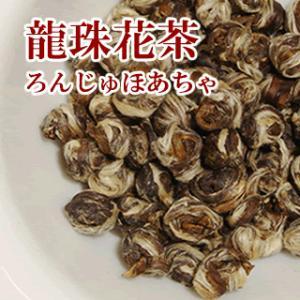 最高級 ジャスミンティー 龍珠花茶(ろんじゅほあちゃ)10g|aidunomegumi