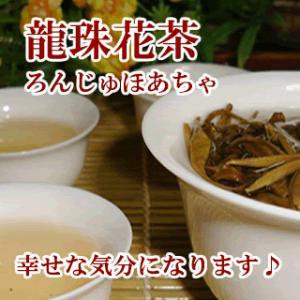 最高級 ジャスミンティー 龍珠花茶(ろんじゅほあちゃ)50g|aidunomegumi