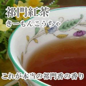 祁門(き-もん)紅茶 10g|aidunomegumi