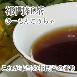 祁門(き-もん)紅茶 50g|aidunomegumi