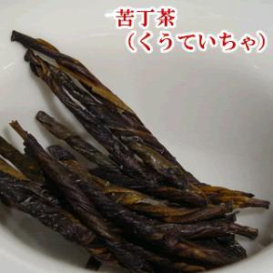 苦丁茶(くうていちゃ)10g|aidunomegumi