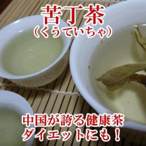 苦丁茶(くうていちゃ)50g|aidunomegumi